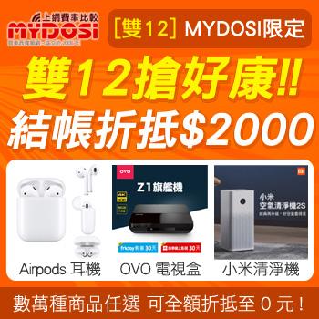 MYDOSI,WIFI上網,光纖年繳,上網年繳,上網綁約短,寬頻,APOL,ADSL,光纖,光世代